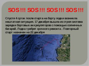 SOS !!! SOS !!! SOS !!! SOS !!! Спустя 4 суток после старта на борту лодки во