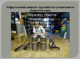 Фёдор Конюхов совершит кругосветное путешествие на воздушном шаре.