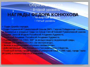 НАГРАДЫ ФЕДОРА КОНЮХОВА • Орден Дружбы народов, • Орден Украинской Православ