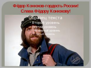 Фёдор Конюхов-гордость России! Слава Фёдору Конюхову!