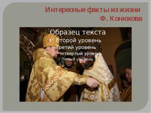 Интересные факты из жизни Ф. Конюхова