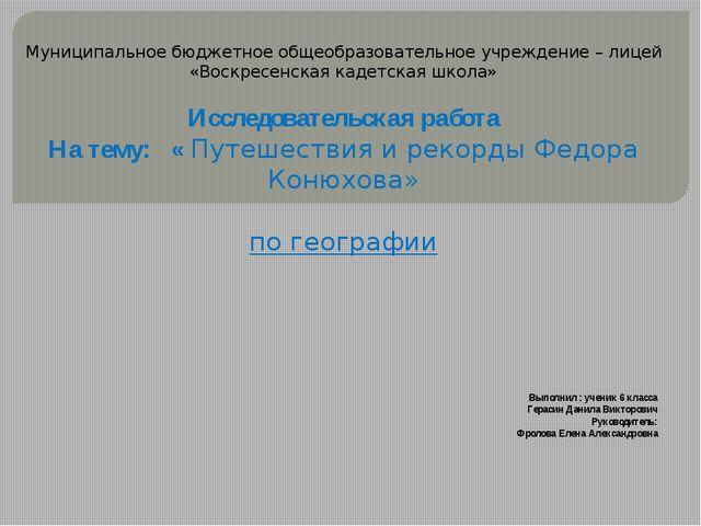 Муниципальное бюджетное общеобразовательное учреждение – лицей «Воскресенская...
