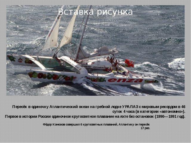 Пересёк в одиночку Атлантический океан на гребной лодке УРАЛАЗ с мировым реко...