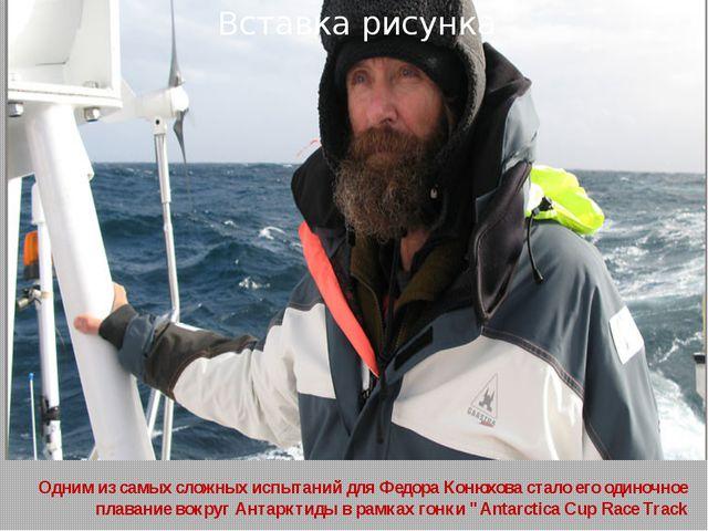 Одним из самых сложных испытаний для Федора Конюхова стало его одиночное плав...