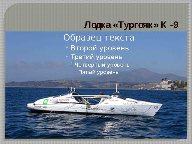 Лодка «Тургояк» К -9