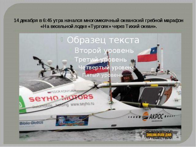 14 декабря в 6:45 утра начался многомесячный океанский гребной марафон «На ве...