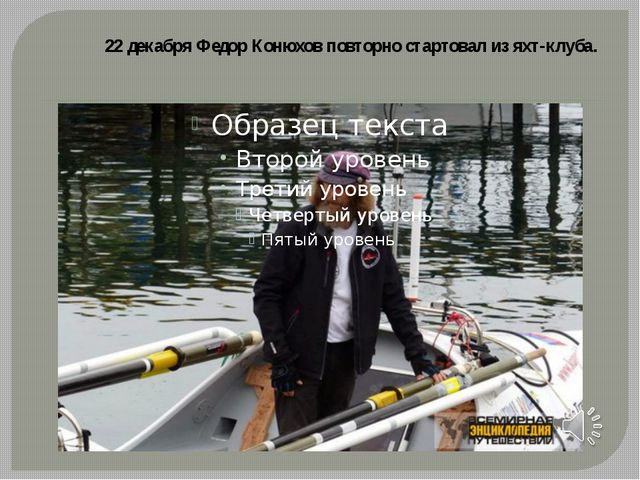 22 декабря Федор Конюхов повторно стартовал из яхт-клуба.