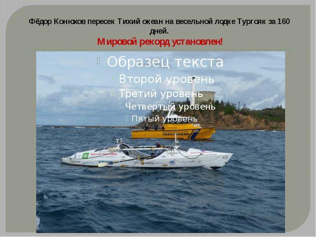 Фёдор Конюхов пересек Тихий океан на весельной лодке Тургояк за 160 дней. Мир...