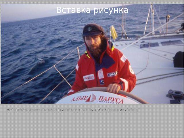 Фёдор Конюхов – известный на весь мир путешественник и мореплаватель. Его яр...