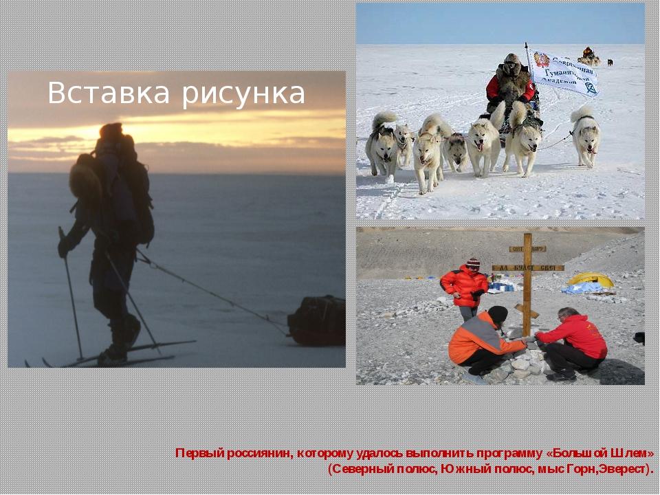 Первый россиянин, которому удалось выполнить программу «Большой Шлем» (Север...