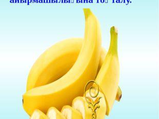 Банан жемісінің өзге жемістерден айырмашылығына тоқталу.  Зерттеу міндеттері