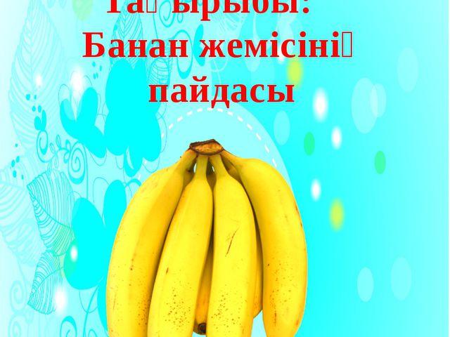 Ахмет Байтұрсынұлы атындағы гимназия Тақырыбы: Банан жемісінің пайдасы Зертте...