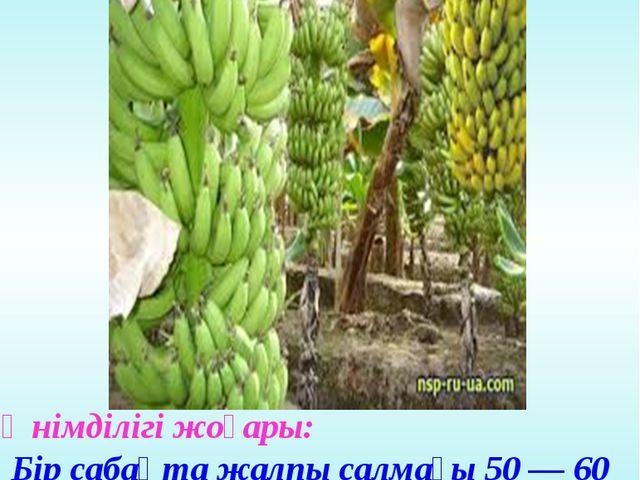 Өнімділігі жоғары: Бір сабақта жалпы салмағы 50 — 60 кг, 300-дей жеміс өседі....