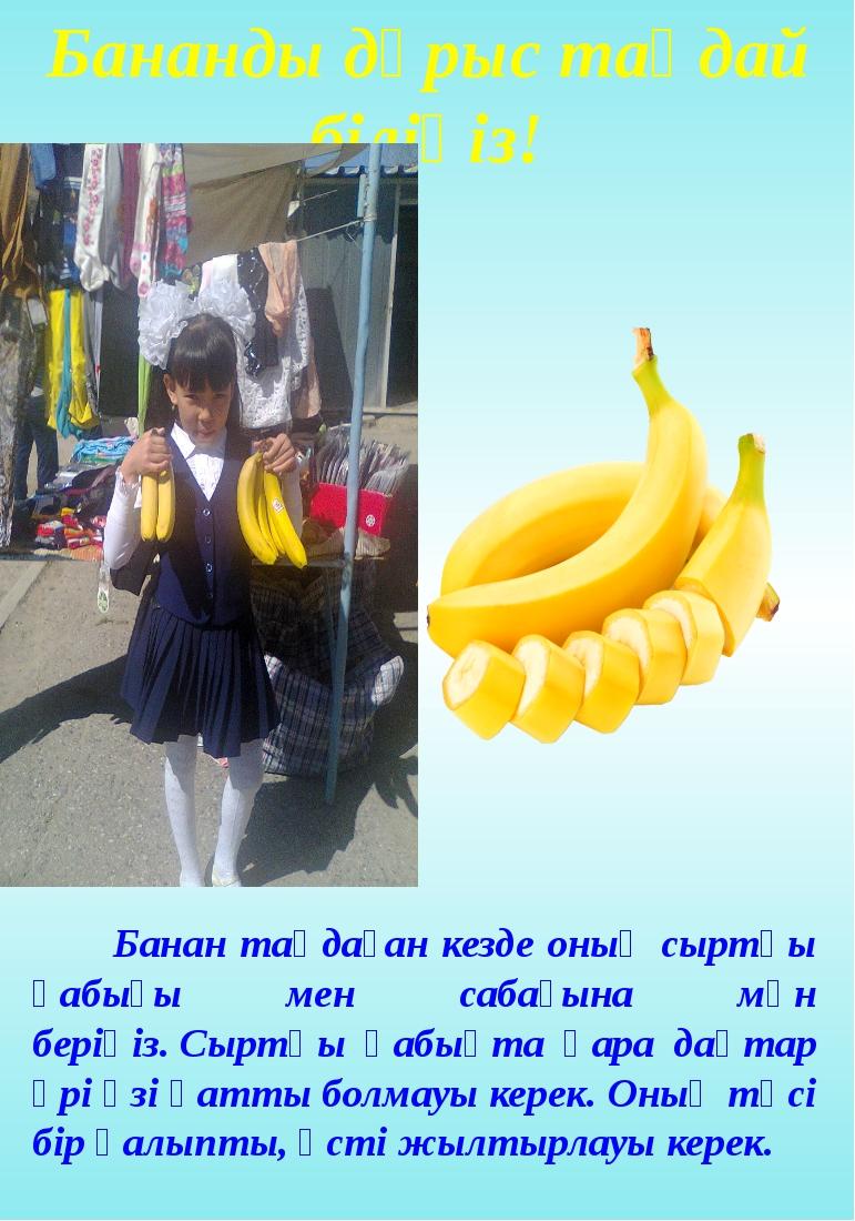 Банан таңдаған кезде оның сыртқы қабығы мен сабағына мән беріңіз.Сыртқы қаб...