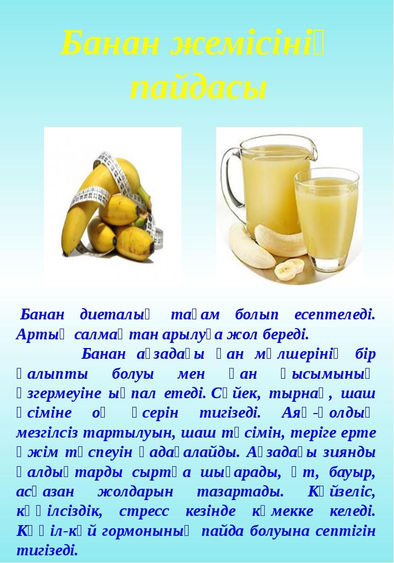Банан диеталық тағам болып есептеледі. Артық салмақтан арылуға жол береді. Б...