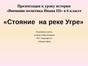 Презентация к уроку истории «Внешняя политика Ивана III» в 6 классе Подготови