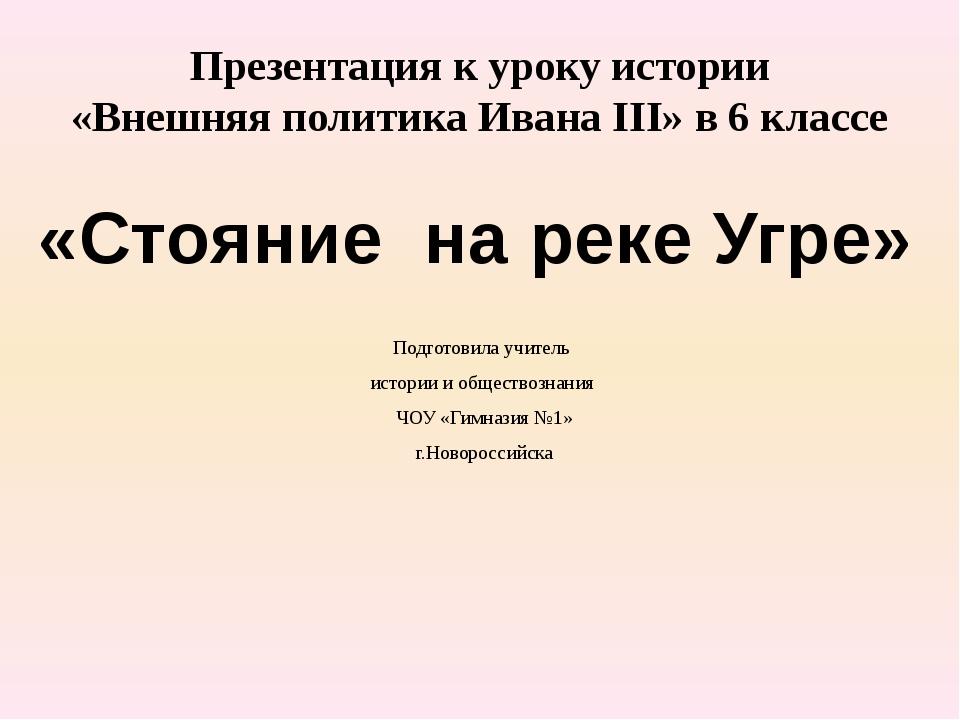 Презентация к уроку истории «Внешняя политика Ивана III» в 6 классе Подготови...