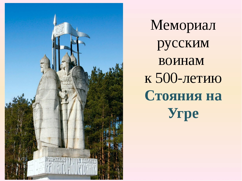 Мемориал русским воинам к 500-летию Стояния на Угре