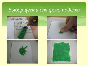 Выбор цвета для фона поделки