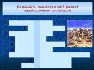 Как называется город вблизи которого произошло первое столкновение греков и п