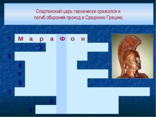 Спартанский царь героически сражался и погиб обороняя проход в Среднюю Грецию