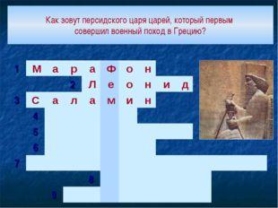 Как зовут персидского царя царей, который первым совершил военный поход в Гре