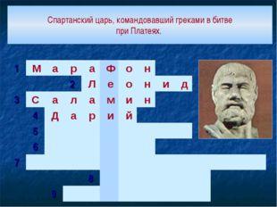 Спартанский царь, командовавший греками в битве при Платеях. 1МараФ