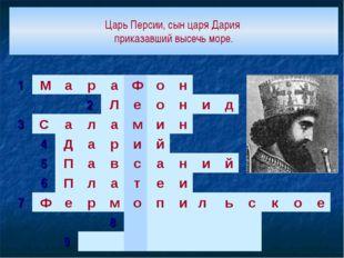 Царь Персии, сын царя Дария приказавший высечь море. 1МараФон
