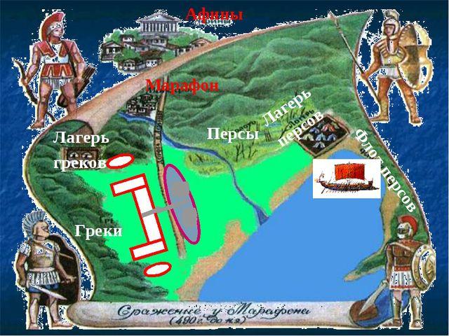 Афины Марафон Лагерь греков Лагерь персов Флот персов Греки Персы