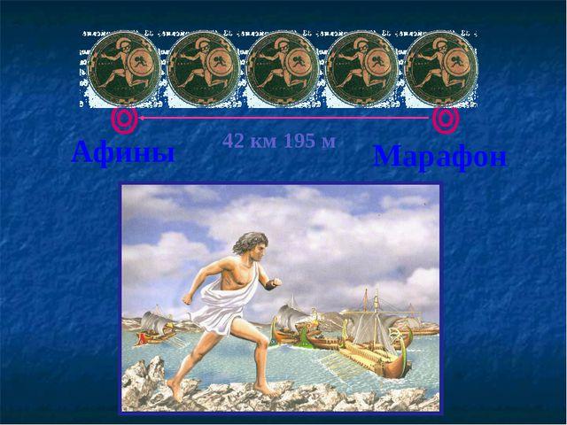 Афины Марафон 42 км 195 м