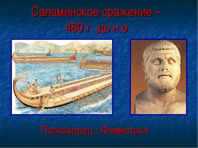 Саламинское сражение – 480 г. до н.э. Полководец - Фемистокл