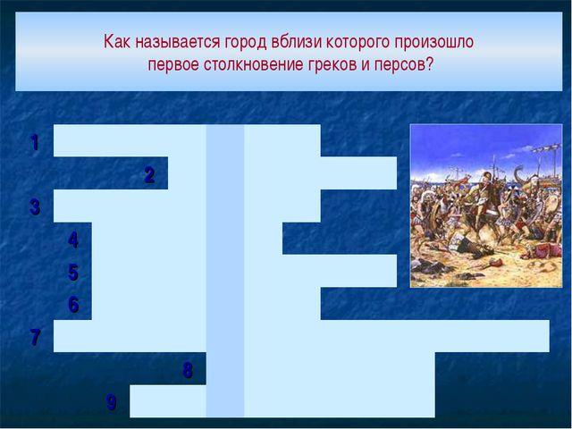 Как называется город вблизи которого произошло первое столкновение греков и п...