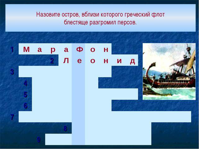 Назовите остров, вблизи которого греческий флот блестяще разгромил персов. 1...