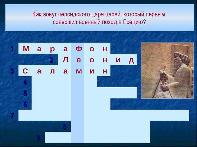 Как зовут персидского царя царей, который первым совершил военный поход в Гре...