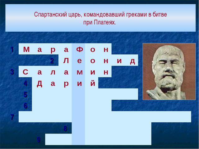 Спартанский царь, командовавший греками в битве при Платеях. 1МараФ...