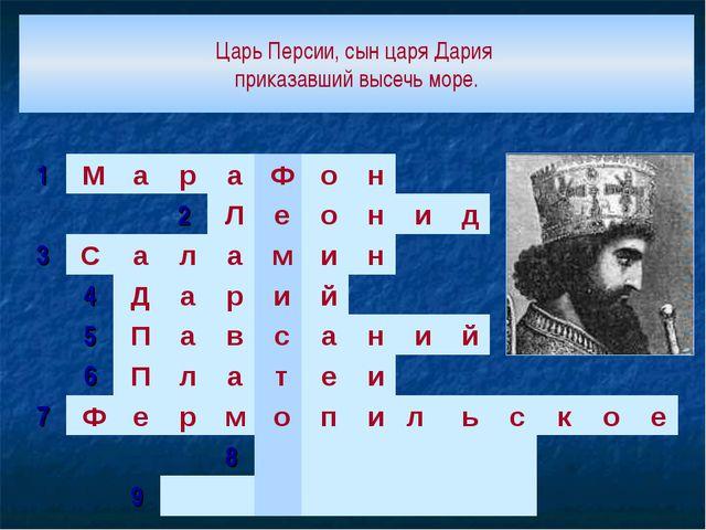 Царь Персии, сын царя Дария приказавший высечь море. 1МараФон...