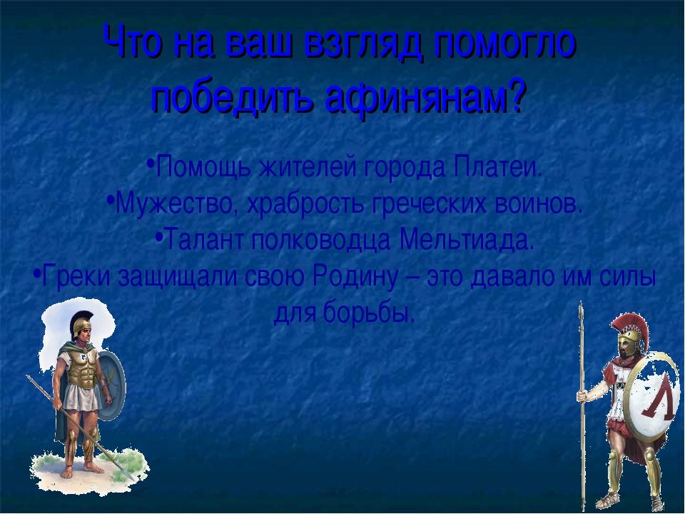 Что на ваш взгляд помогло победить афинянам? Помощь жителей города Платеи. Му...