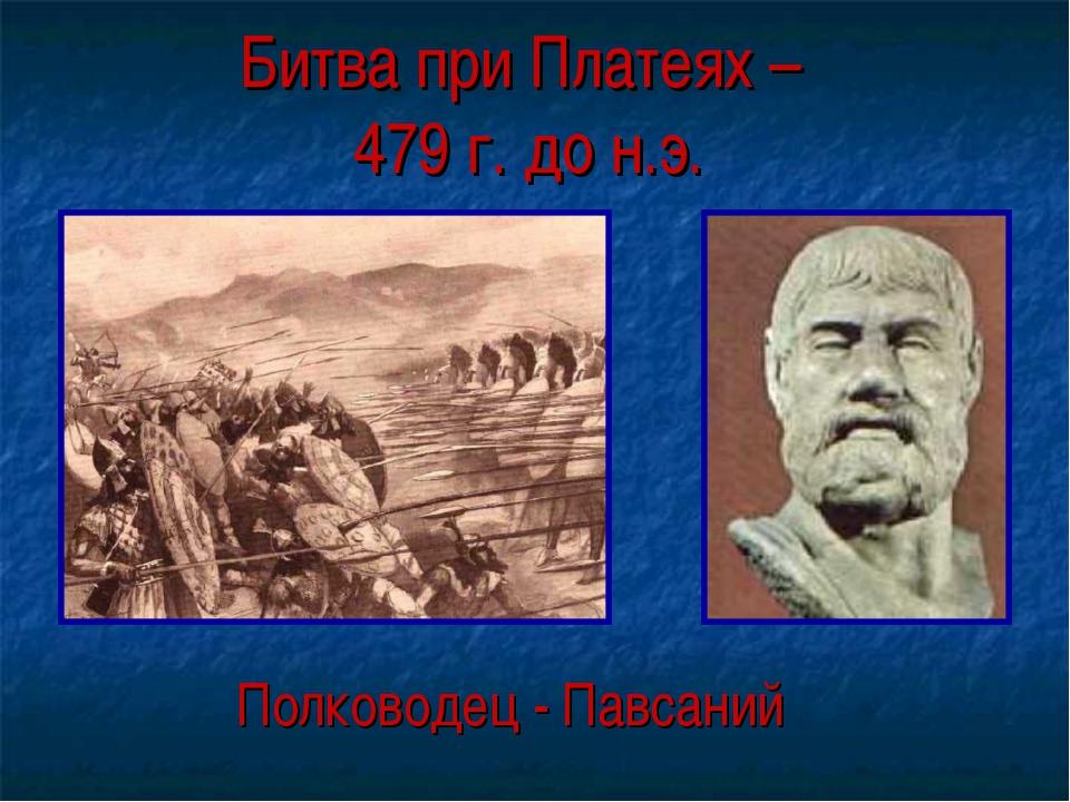 Битва при Платеях – 479 г. до н.э. Полководец - Павсаний