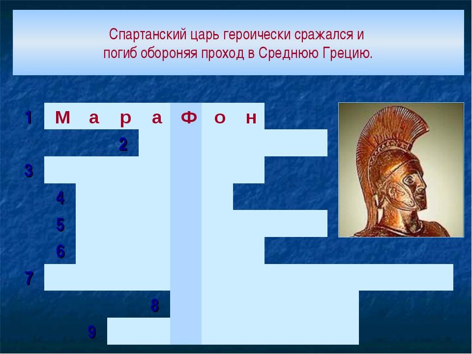 Спартанский царь героически сражался и погиб обороняя проход в Среднюю Грецию...
