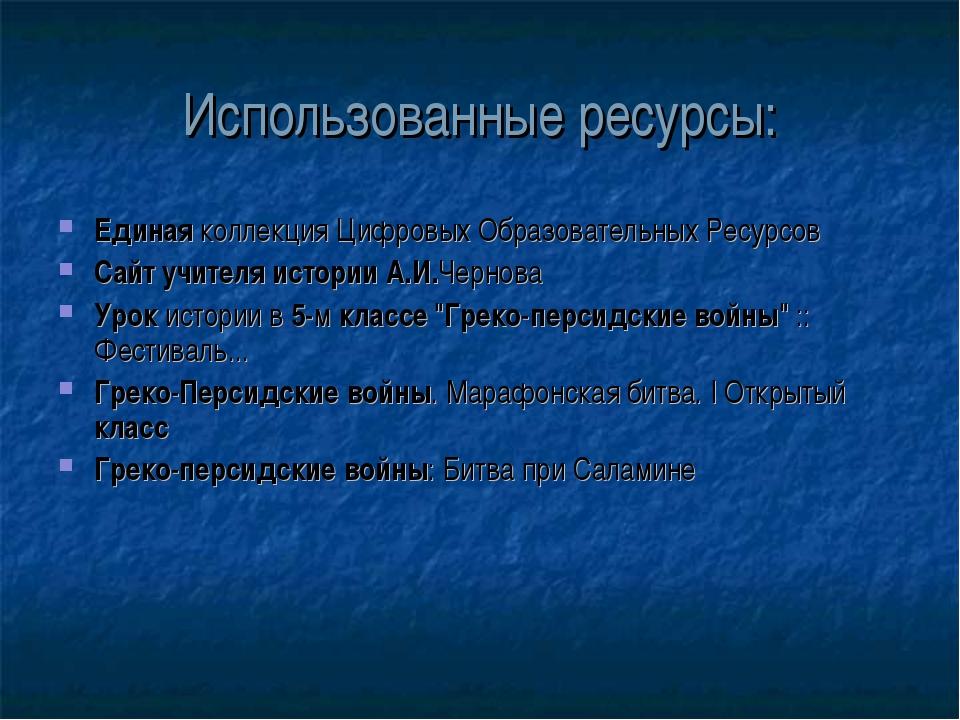 Использованные ресурсы: Единая коллекция Цифровых Образовательных Ресурсов Са...