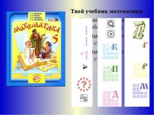 Твой учебник математики. Страница 3: Условные обозначения. Страница 279. Чт