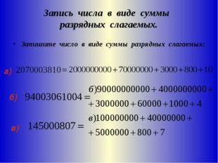 Запись числа в виде суммы разрядных слагаемых. Запишите число в виде суммы ра