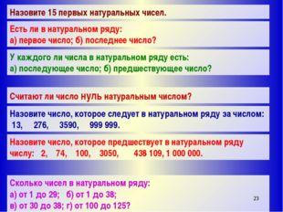 Сколько чисел в натуральном ряду между числами: а) 1 и 29;б) 1 и 38; в) 30