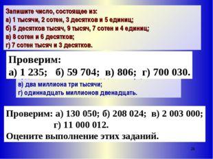 Запишите число, состоящее из: а) 1 тысячи, 2 сотен, 3 десятков и 5 единиц; б)