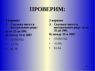ПРОВЕРИМ: 1 вариант Сколько чисел в натуральном ряду: а) от 23 до 100; б) меж