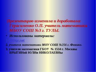 Презентацию изменила и доработала: Герасименко О.П. учитель математики МБОУ