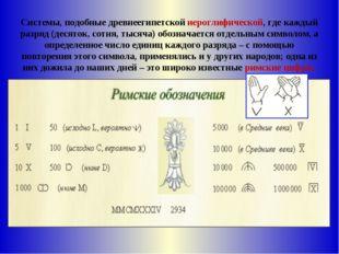 Системы, подобные древнеегипетской иероглифической, где каждый разряд (десято