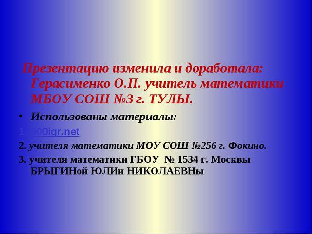 Презентацию изменила и доработала: Герасименко О.П. учитель математики МБОУ...