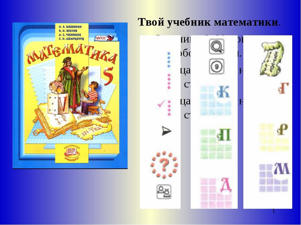 Твой учебник математики. Страница 3: Условные обозначения. Страница 279. Чт...