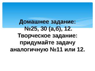 Домашнее задание: №25, 30 (а,б), 12. Творческое задание: придумайте задачу ан